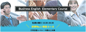 Business English Elementary Course